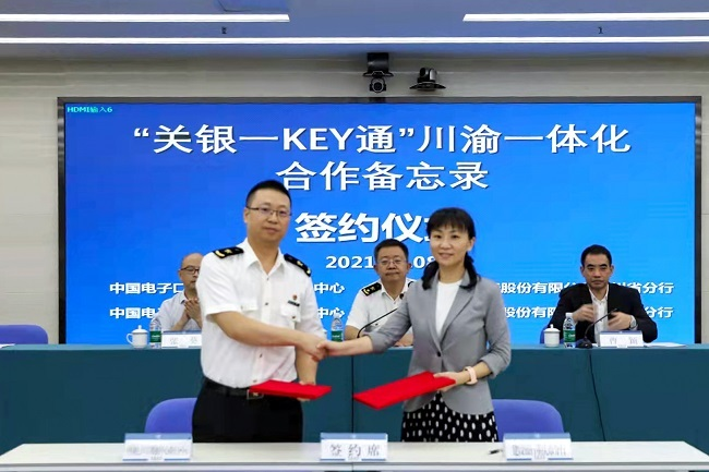 Sichuan and Chongqing Join Hands for Trans-Regional E-Port Business