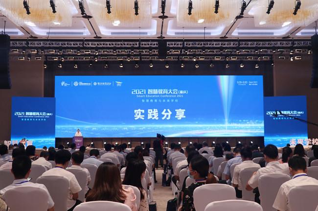 Smart Educational Feast kicks off in Chongqing Liangjiang New Area