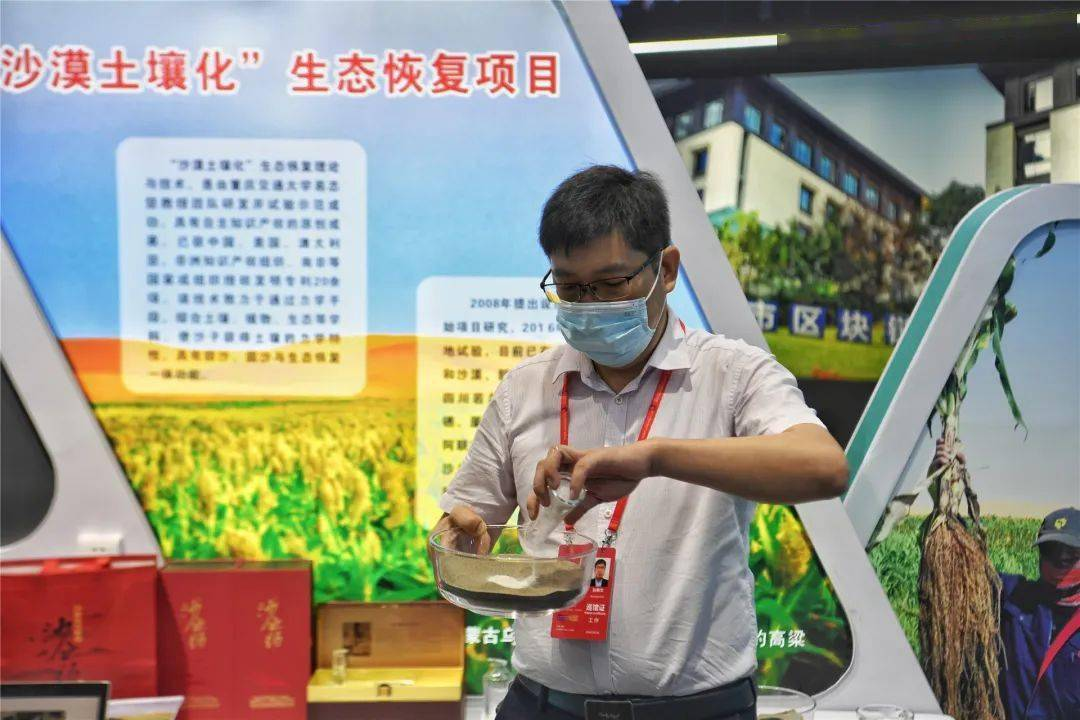 The sand transformed into soil technology display at Nan'an Pavilion in SCE2021(Courtesy to CQ News)