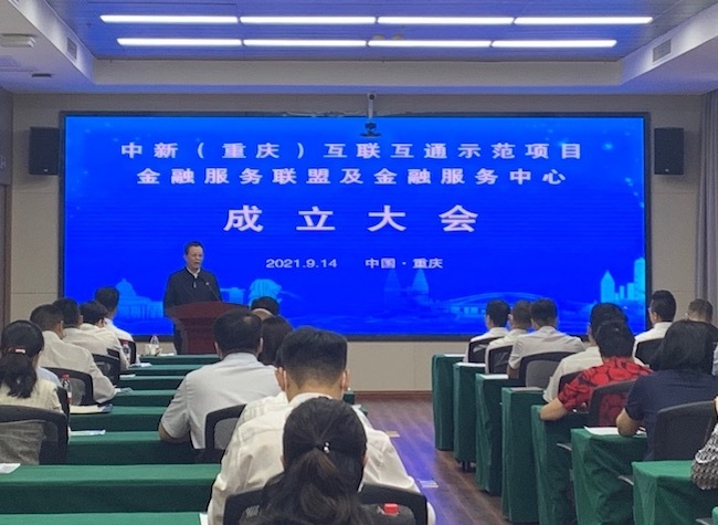 CCI Financial Service Alliance Founded in SW China's Chongqing
