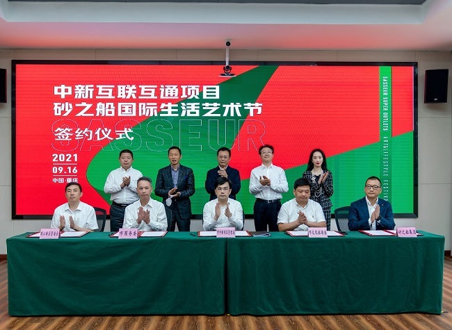 CCI Sasseur Outlets Art and Lifestyle Festival Signed to Open in Chongqing