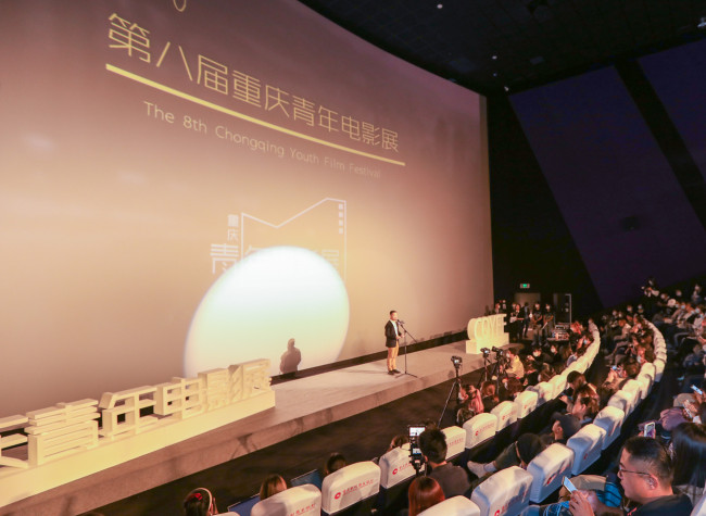 The 8th Chongqing Youth Film Festival Kicks Off with a Special Unit in Latin America