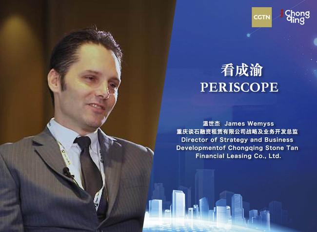 James Wemyss: Chengdu-Chongqing Region Has Good Prospects for Financial Development丨Periscope