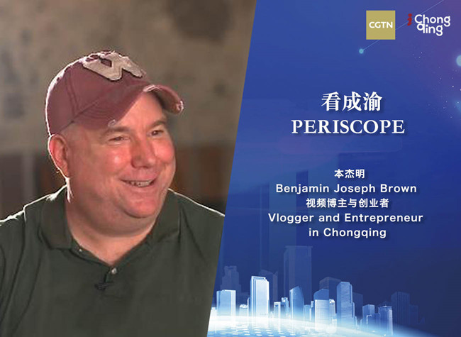 Benjamin: I'd Like to Promote the Culture of Chengdu and Chongqing to the World丨Periscope