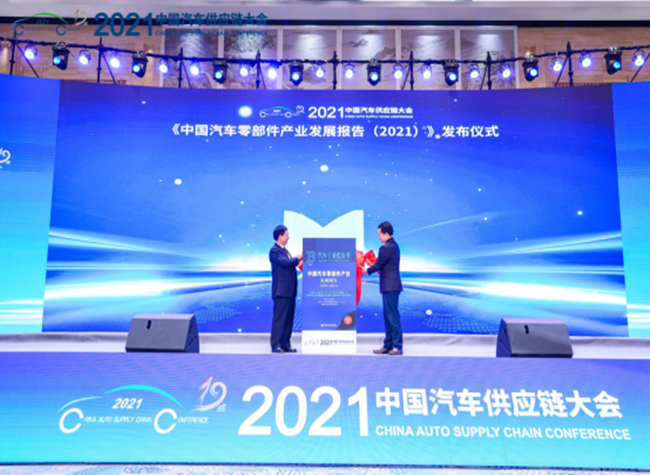 Opportunity in Challenge Themed 2021 China Auto Supply Chain Conference