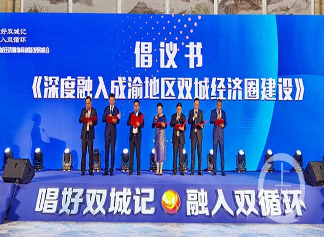 Chongqing and Chengdu Holding Hands for Co-Prosperity