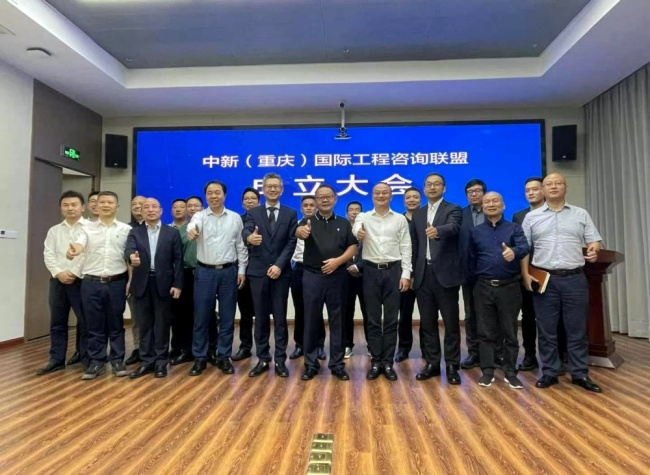 China SG Int'l Engineering Consultants Alliance Inaugurated for Smooth RCEP Implementation